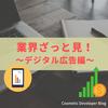 【業界ざっと見!】~デジタル広告編~【30's Money literacy】