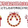 正月飾りは29日と31日は良くないそうなので昨日(27日)に鏡餅やしめ縄を飾りました