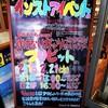 つりビット 4/1発売 5thシングル『負けないガッツ ~いつか世界を釣り上げます~』予約会 TSUTAYA JR中野駅前店