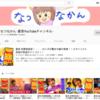女優夏菜さんのYouTubeチャンネル、なつなかんがおもしろい。