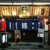 居酒屋 門前仲町 田酔 (YUMAP-0130)