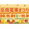 1日(日)から富士市で「秋の岳南電車まつり月間」が始まります