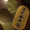 歌舞伎オタの私が「滝沢歌舞伎2017」を見てみました  後編