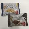 糖質50%オフでおいしいの? 〜グリコ SUNAO 発酵バター/チョコチップ