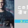 スノーデンとかいう日本人が見るべき映画