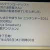 PUMO破産につき王国の道具屋さんやニンジャスマッシャーなど、3DSのPUMO作品がすべて配信終了。