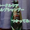 【シャンプー】洗いすぎないのにスッキリするスカルプシャンプー
