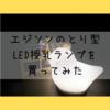 エジソン(EDISON) のLED授乳ランプ<とり>をナイトライトとして買った感想。