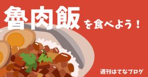 【魯肉飯(ルーローハン)を食べよう!】はてなブロガーたちが「魯肉飯」を作ります食べます語ります!