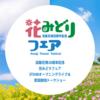 淡路島イベント STU48ライブ セトリ(2021年3月20日)