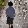 [ま]「子供を殺してください」という親たち/親子の問題だと突き放せるほど楽観的な問題ではない @kun_maa