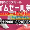 【2020年6月タイムセール祭】suaoki ポータブル電源 G500|Amazonセール買い時チェッカー