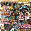 ボードゲームナビ 2012-03