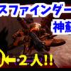 達人神パスファインダーの神蘇生!!!!! 2人で激闘を制しチャンピオン!!!! PS4 エーペックスレジェンズ