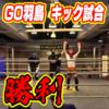 ナイスファイトォォ! GO羽鳥さんがキックボクシングの試合にて勝利しました!