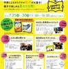 大阪■7/25~30■HAPPY SMILE絵本展