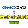 連勝は続かない。。。 11/19 本日のトレード成績【GMOコインでビットコインFX】