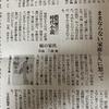 公明新聞に載りました〜!
