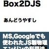 『はじめる! Box2DJS』を公開しました!