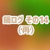 【鍋ログ】甘熟トマト鍋スープ【14・再】