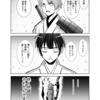 【漫画39】悲劇の始まり~国譲り第10章
