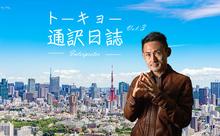 今僕はこんな勉強をしている「Stay Home」の英語生活|川合亮平