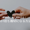 親切な人ほど成功する!では2.61倍も親切になる方法とは?