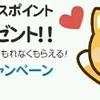 【12/13迄】ハピタスでもれなく500ポイント貰える紹介キャンペーン実施中