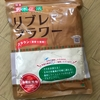 〖おすすめ品〗リブレフラワーで玄米を手軽に摂取