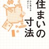 新刊発売!『図解 住まいの寸法』堀野和人・黒田吏香 著