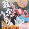 第5回矢部ふれあい盆おどり 7月20日 開催!