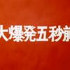 ウルトラマン「大爆発五秒前」放送第4話