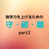 【小・中学生向け】独学力を上げるための「守・破・離」part2