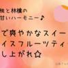 フルーツティーのレシピ2☆モモとリンゴのアイスフルーツティー