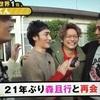 72時間テレビ「ホンネテレビ」