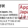iphone画面浮き-Apple公式からの修理