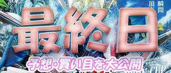 【最終日】福岡チャンピオンカップ開設68周年記念競走【当たる競艇予想】得点率・順位を大公開!