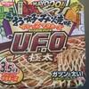 日清焼そば U.F.O お好み焼き味 マシx2マヨネーズ 極太