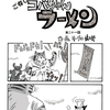 「ご存じ! コバちゃんラーメン」第二十一話