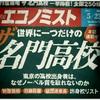 開成筑駒からノーベル賞が出ない理由 『ザ・名門高校』を読む