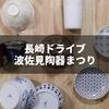 【2019年】第61回波佐見陶器まつりでオシャレな波佐見焼を買ってきました【長崎ドライブ】