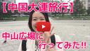 中国大連女子旅行記④:歩いて食べて、婚活を知る!?中国らしさを体感!!