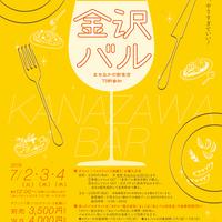 7月2日〜4日に「第2回 金沢バル」が開催!金沢のまちなか飲み歩きイベントです!