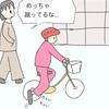 子供が自転車に乗れない…と悩んでいるお父さんお母さんへ