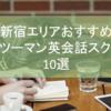 【新宿エリアおすすめのマンツーマン英会話スクール10選】料金や特徴を徹底比較!