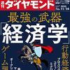 週刊ダイヤモンド 2020年11月14日号 最強の武器 「経済学」/肉と魚の経済学