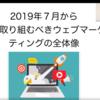 【※動画あり】2019年下半期から必ず取り組むべきウェブマーケティングの全体像&自己紹介