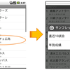 ListViewでContextMenuを実装する