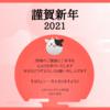 2021年もよろしくお願い申し上げます!