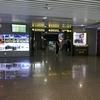 ダナン空港でベトナモバイル(Vietnamobile)のSIM購入